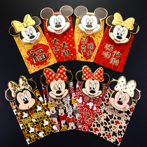 2020 Lei qiafeng year of the rat new red envelope three-dimensional Universal New Year cute cartoon spring festival personality creative red envelope