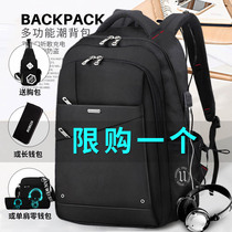 Business Backpack mens backpack large capacity 15 6-inch computer bag fashion trend travel bag Korean student bag
