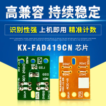 Only applicable Panasonic KX-FAD419CN drum chip MB1665 1666 1667 1678 1679 1663 count chip