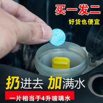 Glass bubble Teng piece car solid wiper fine strength decontamination wiper water concentrate tablets effervescent tablets glass water