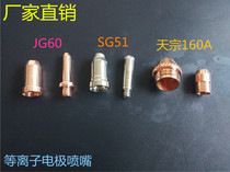 Plasma cutting machine accessories tianzong 160A electrode nozzle SG51 JG60 cutting nozzle air plasma cutting gun