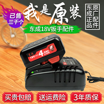 Dongcheng electric wrench 18V Lithium Battery Charger Dongcheng head Switch motor original DCPB16 18 Dongcheng