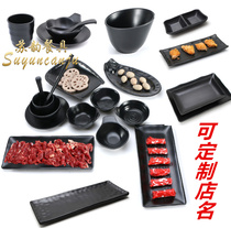 Miamine imitation porcelain black barbecue snack cold dishes dish hot mutton beef hot pot four-piece set of special plastic plate.