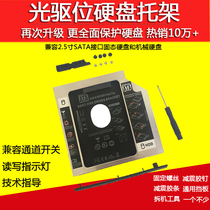Notebook optical drive bit hard drive bracket mechanical SSD Solid State Drive bracket 12.7mm9.5mm8.9mm9.0mm9.2mm9 mm Lenovo Asus Dell Acer Toshiba General SATA3