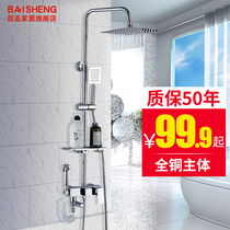 Shower set home all copper bathroom shower nozzle toilet shower bath bath faucet