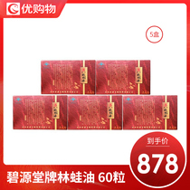 (Excellent shopping) Biyuan Tang brand from Changbaishan wild forest frog oil snow clam soft capsule 60 capsules x 5 boxes tonic.