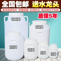 Thickened food grade plastic barrel household enzyme barrel sealed fermentation wine barrels large storage barrels with lid portable barrels