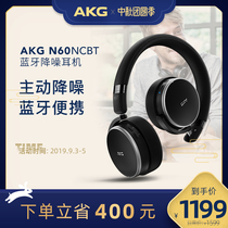 AKG love technology N60NCBT Wireless head-mounted wireless Bluetooth headset active noise reduction HIFI