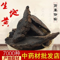 Chinese Materia Medica land and land 500g