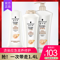 Schwarzkopf shampoo cashmere grease Care Package 1 4L improve frizz hot dye damaged conditioner shampoo cream