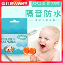 Demans baby baby earplugs anti-noise sleep swimming waterproof professional bath newborn plane decompression
