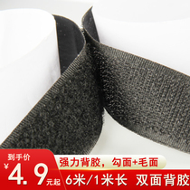 Double-sided adhesive Velcro tape self-adhesive tape strong sofa cushion stick magic buckle Velcro fixed paste cable ties