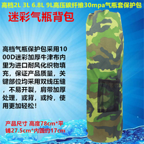 High-grade 2L3L6.8L9 high-pressure carbon fiber 30mpa respirator cylinder camouflage protective pack universal