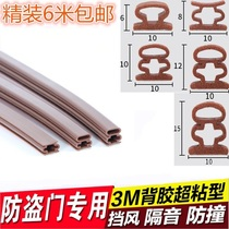 Anti-theft door type self-adhesive silicone sealing strip wooden door frame plastic steel door and window seam soundproofing wind-proof anti-collision strip.