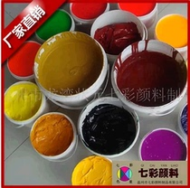 Environmentally friendly color paste Pigment PVC high concentration drop plastic silicone likang color paste imported color paste.