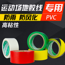 Badminton ground drawing line tennis volleyball basketball gaz volleyball ground rubber line sideyards tape portable