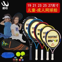 Tennis racket children 19 21 23 25 27-inch genuine carbon primary adult beginner single suit