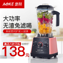 Aoke juicer household fruit electric play soy milk multi-function mini-fried juice machine juice machine broken food machine