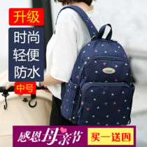Mummy bag small backpack multi-functional fashion light mother bag large capacity treasure mother out of the package mother and child package