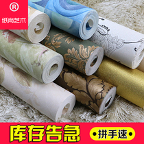 Wallpaper special treatment clearance PVC non-woven wallpaper home thickening project demolition rental room two wallpaper