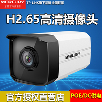 Mercury security monitoring standard POE wired camera HD infrared night vision H2 65 coding indoor and outdoor waterproof video surveillance TPLink brand