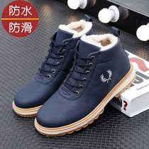 Mens cashmere snow boots beef tendon midsole rain boots Kitchen chef shoes waterproof non-slip oil repellent work shoes