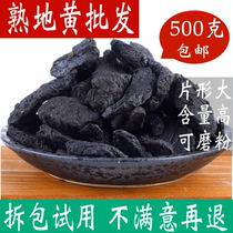Cooked Dihuang yellow 500 grams g wild Henan Super Nine steamed nine sun non-Tongrentang Chinese herbal medicine birthplace Yellow bubble wine