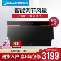 Midea J59P cooker hood Smoke Machine side suction household small large suction smoking machine automatic cleaning