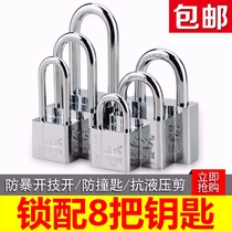 Multi-key anti-theft anti-pry cut college dormitory padlock warehouse gates Super B-lock