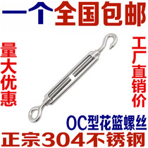 304 stainless steel Flower Basket screw steel wire rope tensioner chain tensioner open body Flower Basket screw m10