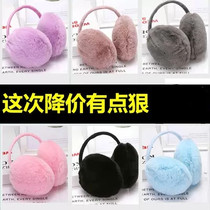 Comfortable rabbit hair earmuffs cute warm winter ear warm male female plush antifreeze ear cover imitation earmuffs after wearing ear protection