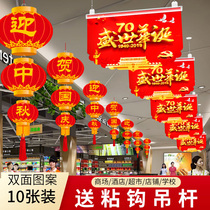 Eleven National Day decoration indoor creative hanging big newspaper hanging Flag Shop opened shop Qing pull flag Pendant Charm