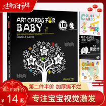 Black and white card baby early education card vision excitation chasing card newborn vision 0-1 year old baby toy color