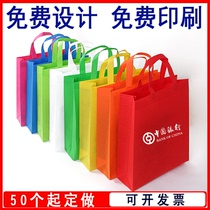 Non-woven tote bag custom logo environmental bag gift bag clothing bag custom advertising shopping bag printing