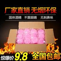 Alcohol block solid smokeless fuel hot pot home dry pot roasted fish solid alcohol wax combustion resistant outdoor fire