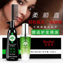 Hair wash straight hair cream comb straight clip-free stretch supple hair softener lasting syrup smooth woman with permanent