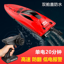 You di remote control boat speed boat waterproof children Ultra-electric ship model big long life game airship toy