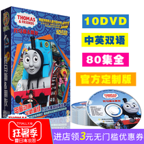 Thomas little train dvd and his friends cartoons disc dvd bilingual children cartoons disc