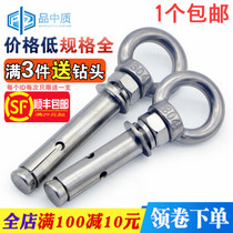 304 stainless steel expansion screw mount artifact hook extension Universal with Ring rings expansion Bolt M6M8M10