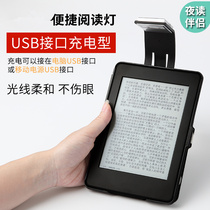 Reading lamp for Amazon kindle558 499 microphone cushions e-book clip LED eye lamp USB charging night reading lamp portable reading lamp brightness warm light paper book universal