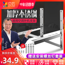 Stainless steel air conditioning machine bracket Midea TCL Oaks Chi tall 1 5p 2 hp air conditioning rack thickening