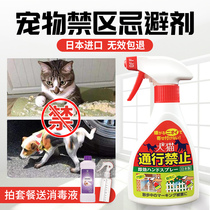 Anti-dog urine spray anti-dog urine anti-cat catch bite Japan imported Drive Dog Drive Cat artifact pet area tire pissing