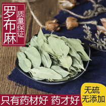 Herbal medicines wild new Luo linen apocynum leaf selection of tea apocynum tea 500g G batch