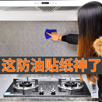 Self-adhesive kitchen cabinet anti-oil stickers oil-resistant stove with waterproof fume wall stickers tiles aluminum foil thickened tin foil