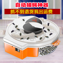 Fly Control Oracle Electric Flytrap automatic fly catcher catcher catch Fly fly cage fly Killer
