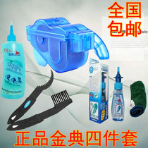 Bicycle chain cleaner lubricant chain brush maintenance cleaning kit tool mountain equipment.