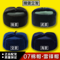 Allotment of genuine 07-style cap winter cotton cap cashmere cap land section of the storm cap windproof snow cold warm winter military cotton cap