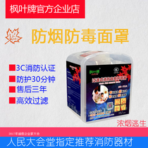 Maple Leaf fire equipment anti-smoke mask household filter self-rescue respirator fire escape mask