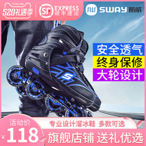 Swee roller skates adult children full set skating shoes men and women beginners roller skating skating shoes pulley straight round