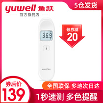 Fish jump electronic temperature thermometer baby childrens home medical forehead thermometer infrared thermometer YHW-3